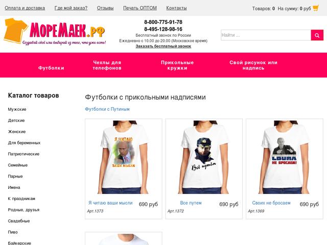 Интернет-магазин «Моремаек.рф — интернет-магазин одежды с ... 375e8fb8d4d