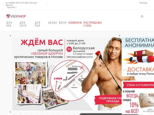секс знакомства интернет сайт