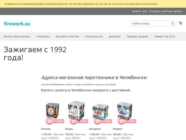 Купить салюты и фейерверки в Москве по акции со скидкой