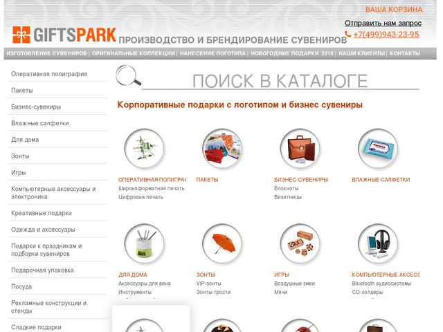 c976d9a37e11 GiftsPark.ru — интернет магазин сувенирной продукции и оригинальных подарков.  Vip подарки. Бизнес сувениры, рекламные сувениры оптом. Нанесение логотипа.