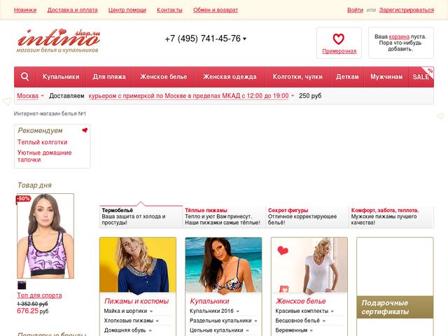 Интернет магазин распродаж женского белья омск массажеры