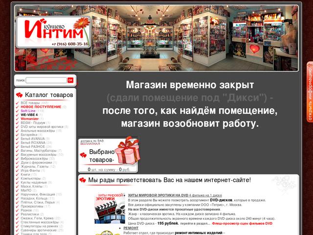 magazin-intim-kuntsevo