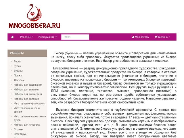 """В интернет-магазине  """"Многобисера. ру  """" Вы найдете все, чтобы сделать потрясающие украшения..."""