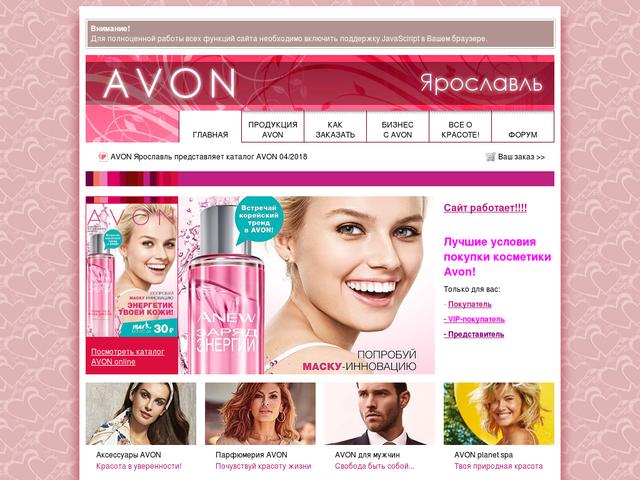 Заказать avon ярославль купить косметику в россии корейскую