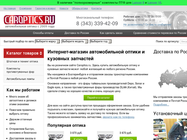Кароптикс Екатеринбург Интернет Магазин Каталог Товаров