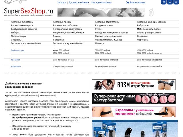 Доставка: Россия (включая Москву), Белоруссия. Интернет магазин эротически