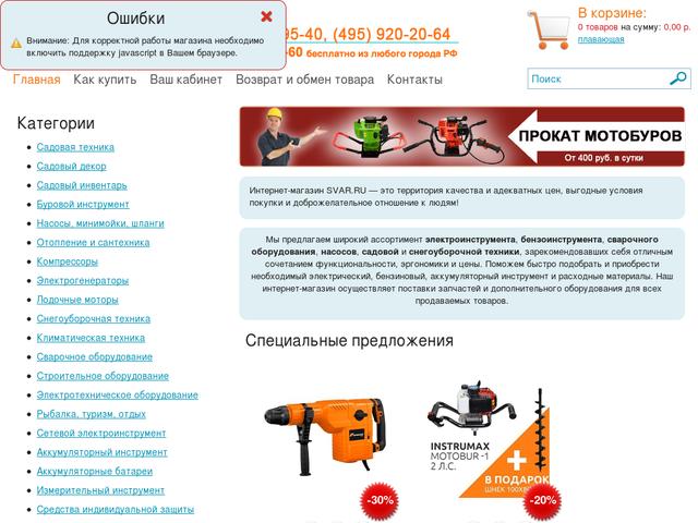 9b9498bcc3c Интернет-магазин. Svar.ru — магазин инструмента и садовой техники