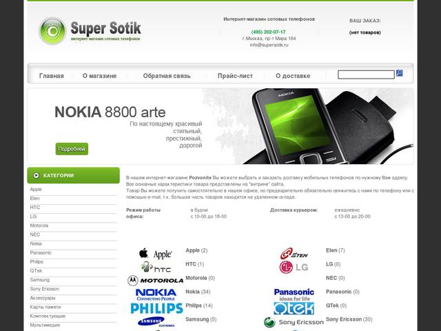 c60bb22bdb5eb Интернет-магазин Pozvonite.ru: обзор, отзывы, акции и распродажи