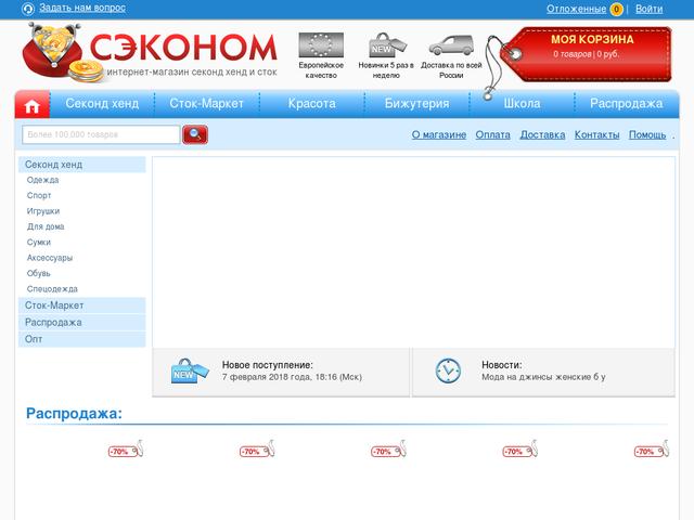 Сэконом 24 Интернет Магазин Секонд Хенд Екатеринбург