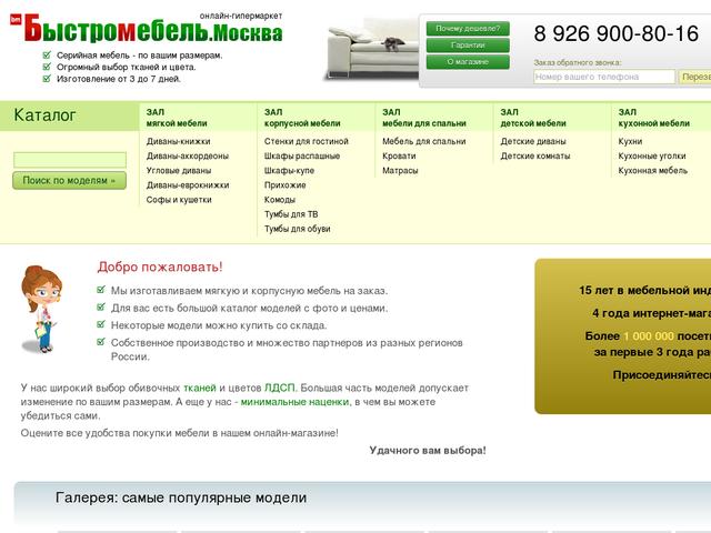 Мебель диваны распродажа в Москве с доставкой