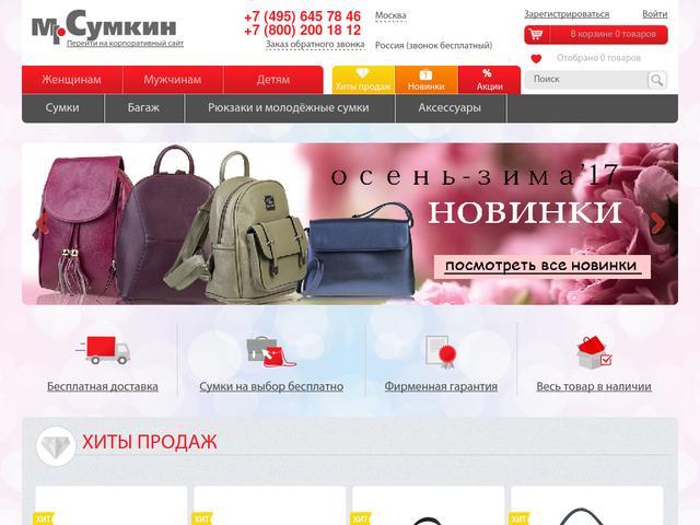 В интернет-магазин Mr.Сумкин Вы... сумки. и. Адрес. и телефон компании mr.СУМКИН.