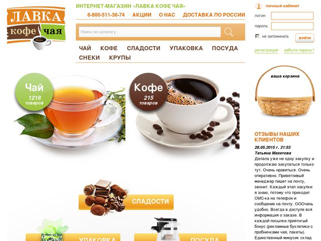 Ооо лавка кофе чая