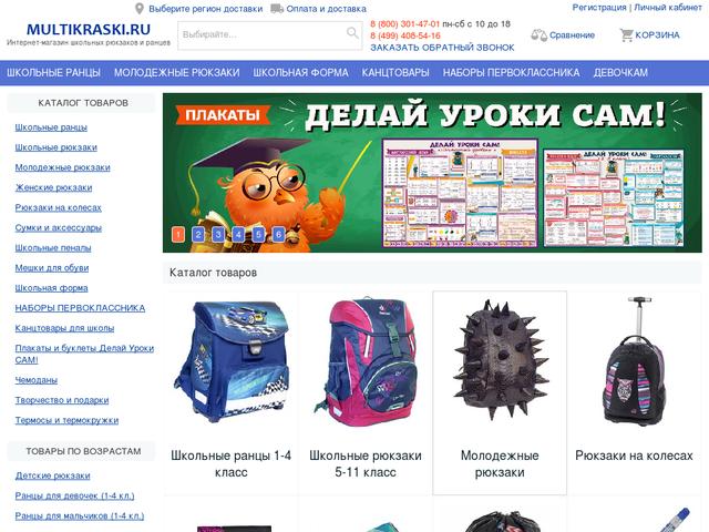 16ca8d4858d3 Интернет-магазин Multikraski.ru: обзор, отзывы, акции и распродажи