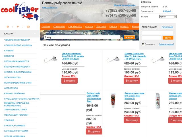 интернет магазин товаров для зимней рыбалки наложенным платежом