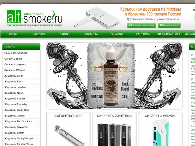 Альтернативное курение интернет
