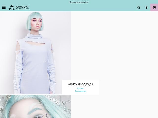 Интернет магазин одежды россия дешево