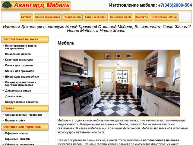 """Интернет-магазин """"авангард мебель - фабрика мебели"""": информа."""