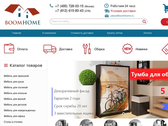 Купить стройматериалы в Минске, интернет-магазин