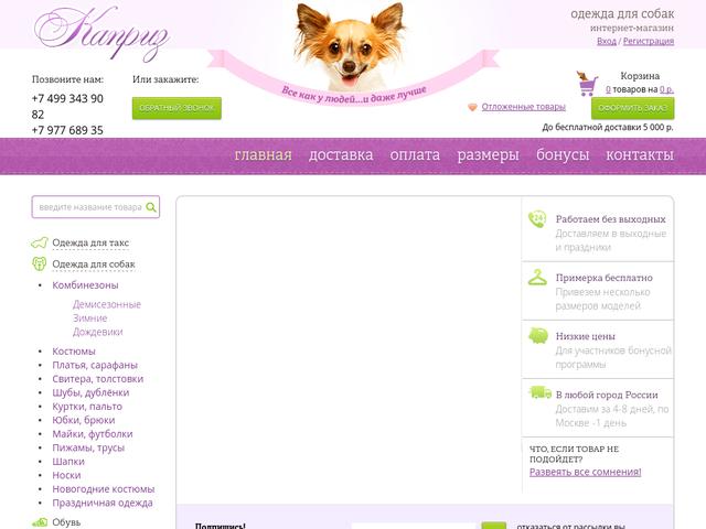 Одежда для собак в спб недорого