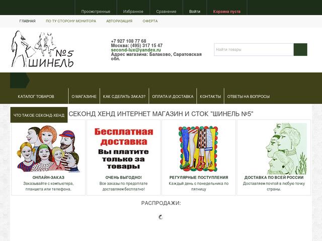 1288c762ea2 Шинель №5 — интернет-магазин секонд хенд. Одежда и аксессуары из Европы