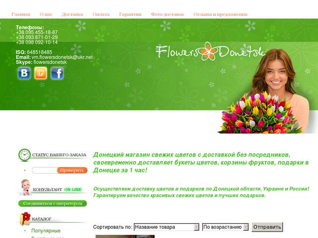 Доставка цветов подарков донецке днр, букеты живых цветов