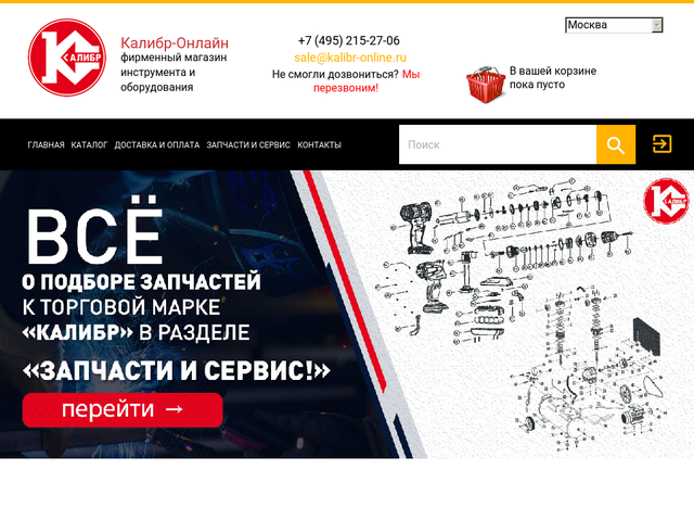 a9d85fe483a Интернет-магазин. Kalibr-online.ru — инструмент и оборудование